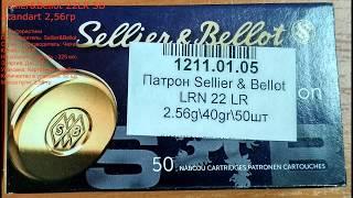 Sellier&Bellot 22LR SB