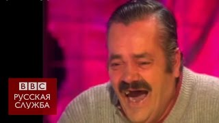 "Как ""хохочущий испанец"" завовевал мир - BBC Russian"