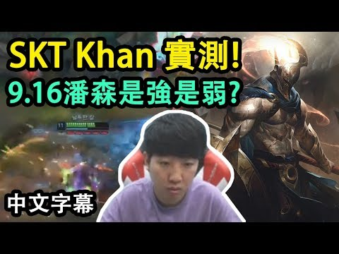 SKT Khan 實測! 9.16潘森是強是弱? (中文字幕)