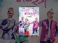 "Thumnail of ""Kabaddi Kabaddi""-Full Movie HD"