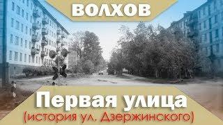 Первая улица Волхова (с чего начинался наш город?)