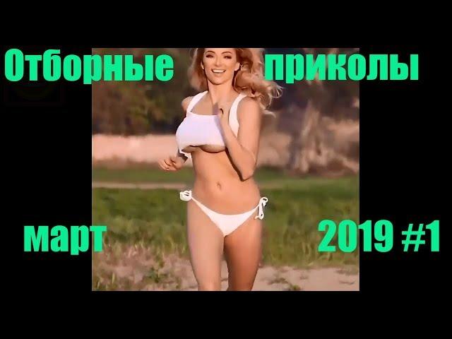 ПОДБОРКА ПРИКОЛОВ МАРТ 2019 | ОТБОРНЫЕ ПРИКОЛЫ | СМЕХ ДО СЛЁЗ