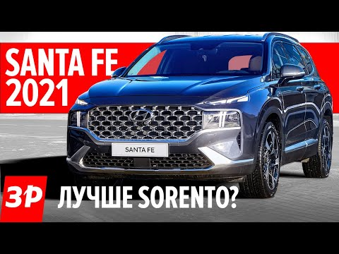 Обновленный Hyundai Santa Fe: как Kia Sorento или лучше? / Новый Хендай Санта Фе