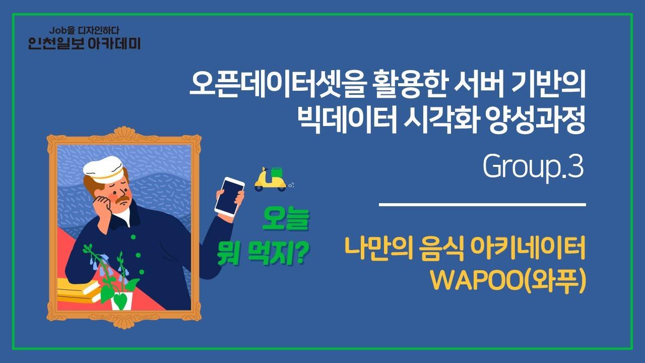 인공지능 음식추천 아키네이터 배달 서비스 - WAPOO
