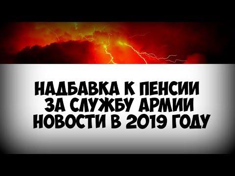 Надбавка к пенсии за службу в советской армии: новости в 2019 году