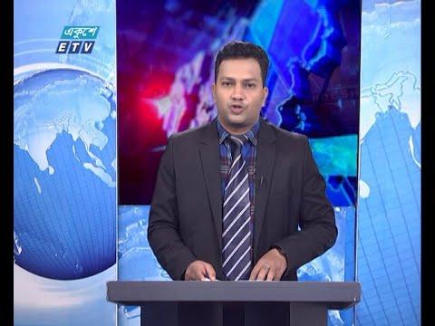 11 PM News || রাত ১১টার সংবাদ || 26 January 2021 || ETV News