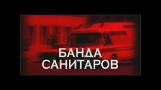 Русский Новый Шикарный боевик САНИТАР 1-4 серии.