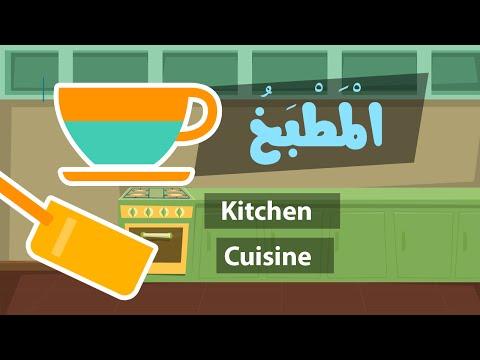 Learn arabic (Kitchen) – Apprendre l'arabe (La cuisine) – باللغة العربية مفردات المطبخ