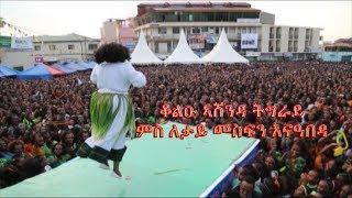 Ashenda  Girls with Letay Mesfin /ቆልዑ ኣሸንዳ ትግራይ ምስ ለታይ መስፍን እናዓበዳ