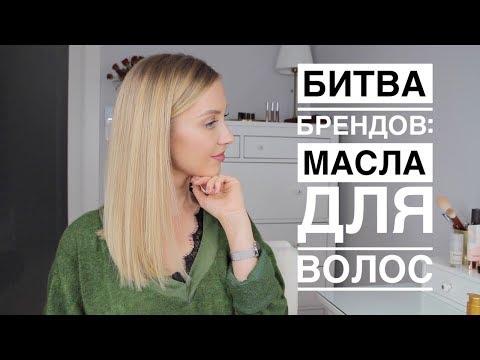 Битва Брендов 2018 | Лучшее масло для волос | OSIA