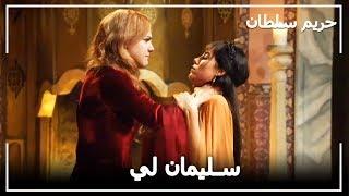 هرم تخنق فيروزة - حريم السلطان الحلقة 70