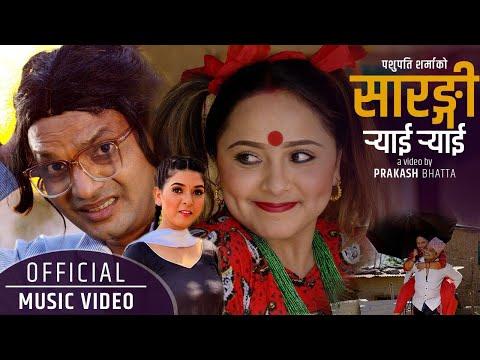 Sarangi Ryai Ryai by Pashupati Sharma & Samjhana Bhandari | Feat. Karishma Dhakal | New Lok dohori