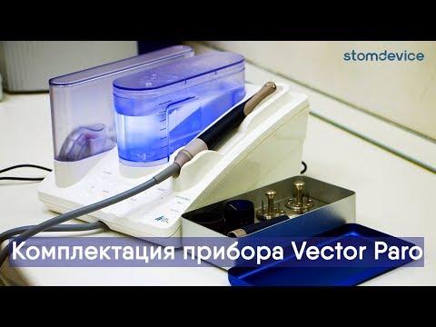 Комплектация прибора Vector Paro | stomdevice.ru