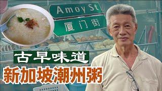 新加坡美食厦门街小贩中心潮州粥,老一辈传承新加坡古早味,体验新加坡小贩中心潮州粥文化和潮州粥小菜 Experience Teochew Porridge at Amoy Street 【狮城访谈】