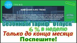 Euro Trend - Сезонный тариф Отпуск: 6% в неделю. Только до конца месяца. Поспешите, 19 Апреля 2018