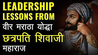 Leadership Lessons from Chhatrapati Shivaji Maharaj