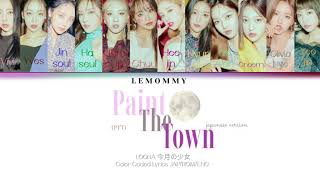 LOONA(今月の少女) - 'Paint The Town' (PTT) Japanese Version    Color Coded Lyrics KAN/ROM/ENG