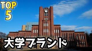 【ランキング】合コンでモテる!?大学ブランドTOP5【東大早稲田慶應】 - YouTube