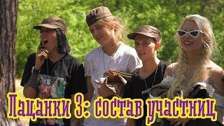 Пацанки 3 сезон: УЧАСТНИЦЫ!