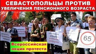 В Севастополе прошёл митинг против пенсионной реформы. Всероссийская акция протеста