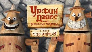Урфин Джюс и его деревянные солдаты - Озвучивание героев
