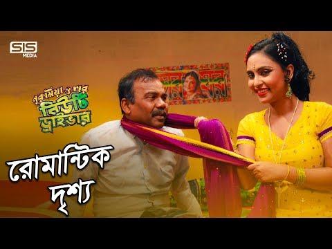 Fazlur Rahman Babu Romantic Clip I Nuru Mia O Tar Beauty Driver | Camelia Ranga | SIS Media