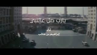 """تحميل اغاني مجانا يارب صل عالنبي """" من كلمات أحمد زين محمد الهدار"""""""