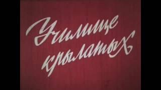 """""""Училище крылатых"""" Рязанское высшее воздушно-десантное командное училище, фильм. 1985"""