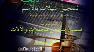 الفنانه سميره خبر وأحمد الفقيه حبايب لقلبى تحميل MP3