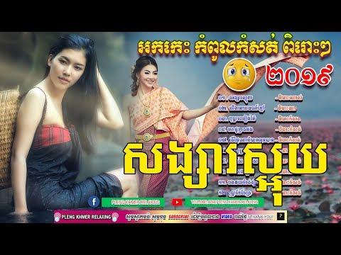 អកកាដង់ 2019 -ពិរោះហើយកំសត់ណាស់ (សង្សារស្អុយ) Orkes Kom Sot 2019 - Khmer Okadong  Collection 2019