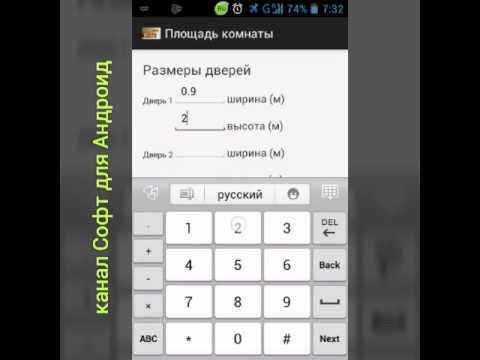 Как посчитать площадь комнаты с помощью Андроид(умный калькулятор)
