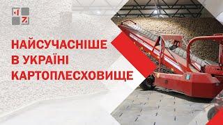 «Контінентал фармерз груп» запустив найсучасніше в Україні картоплесховище