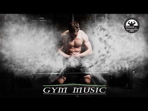 Мотивация динамика зашкаливает ★ Музыка для спорта 2020 ★ Best EDM Workout Music 139
