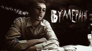 """(A SHORT-FILM) КОРОТКОМЕТРАЖНЫЙ ФИЛЬМ """"БУМЕРАНГ""""(BOOMERANG)"""