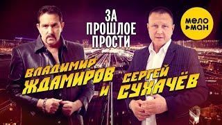 Владимир Ждамиров И Сергей Сухачёв - За Прошлое Прости