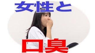 女性と口臭の関係