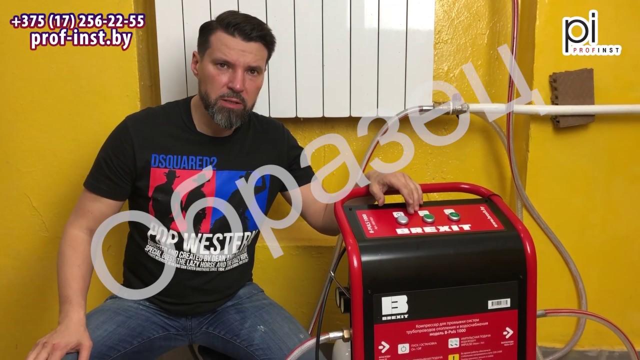 Компрессор для промывки систем BrexPULSE 1000