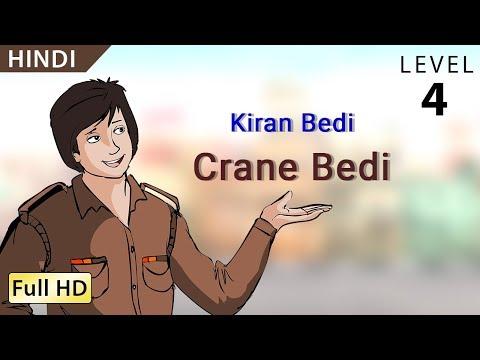 किरण बेदी, 'क्रेन बेदी': Learn Hindi with subtitles - Story for Children