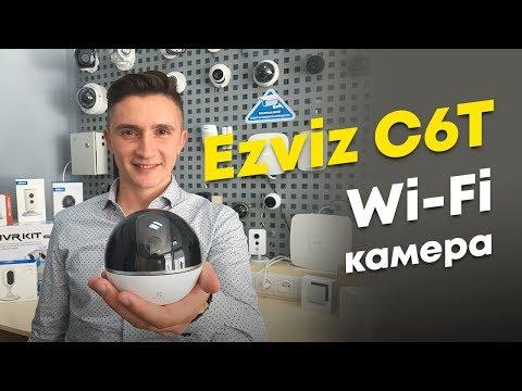 Лучшая ip камера для дома Ezviz C6T