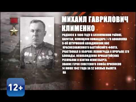 Михаил Гаврилович Клименко