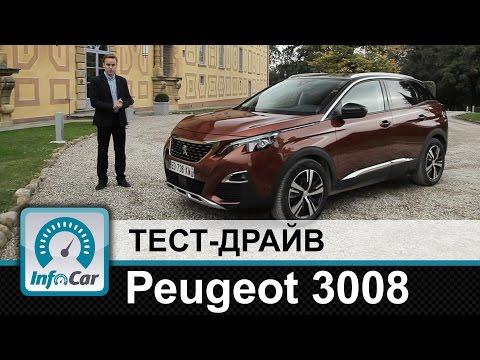 Peugeot  3008  Паркетник класса J - тест-драйв 3