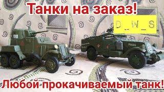 Танки на заказ! Любой прокачиваемый танк! | D_W_S | Wot Blitz