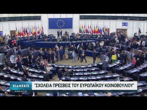 Σχολεία Πρέσβεις του Ευρωπαϊκού Κοινοβουλίου   31/1/2020   ΕΡΤ