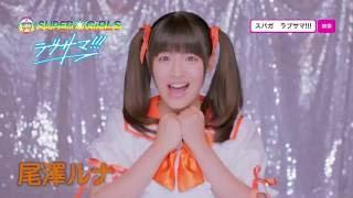 SUPER☆GiRLS/ラブサマ!!!尾澤ルナサビver.