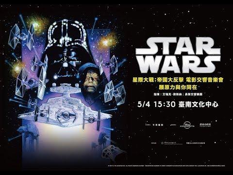2019國際星戰日在臺南電影交響音樂會
