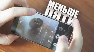 Меньше Пяти - Фокус со смартфоном