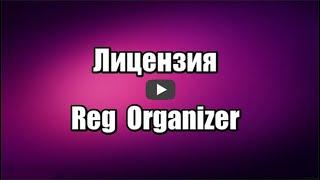 Лицензия Reg Organizer на русском языке, для очистки и оптимизации Windows, удаления ненужных файлов и программ, исправления ошибок в реестре.  Скачать программу Reg Organizer: