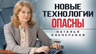 Наталья Касперская: Мы создаём цифровой щит Рoccии - YouTube