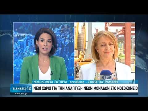 """Υπό κατασκευή νέα ΜΕΘ στο """"Σωτηρία""""   05/09/20   ΕΡΤ"""