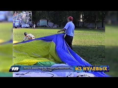 Из нулевых / 2-й сезон / 2001 / Запуск аэростата на Машиностроителе